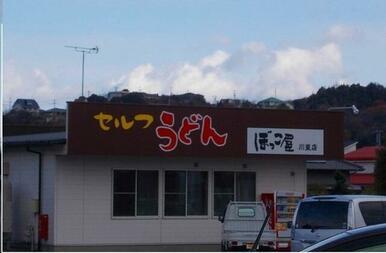 ぼっこ屋川東店さん