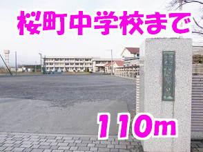 桜町中学校