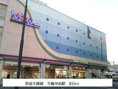 京成千原線 千葉中央駅