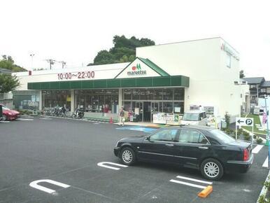 マルエツ戸塚舞岡店