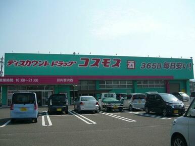 コスモス川内宮内店