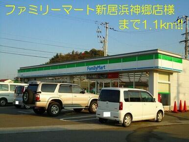 ファミリーマート新居浜神郷店様
