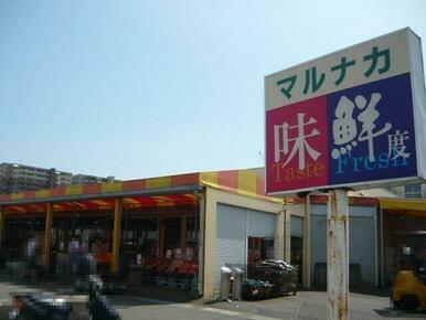 マルナカ平佐店