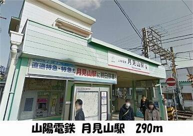 山陽電鉄月見山駅