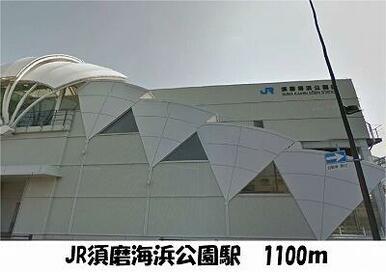 JR須磨海浜公園駅
