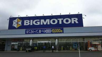 ビッグモーター本庄早稲田店