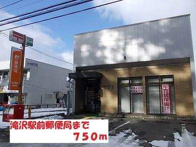 滝沢駅前郵便局