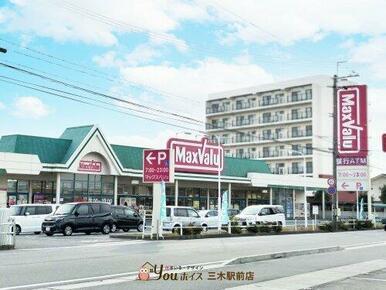 Maxvalu(マックスバリュ) 黒川店