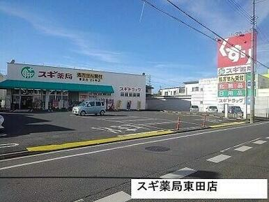 スギ薬局東田店