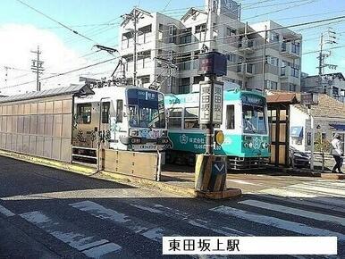 東田坂上駅