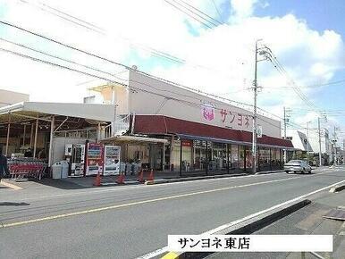 サンヨネ東店