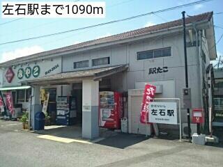 MR左石駅