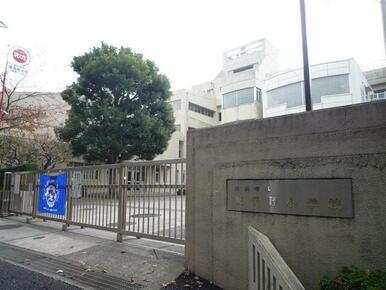 東俣野小学校