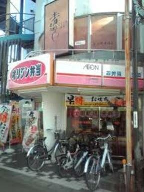 キッチンオリジン二子新地店
