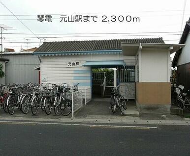 琴電 元山駅