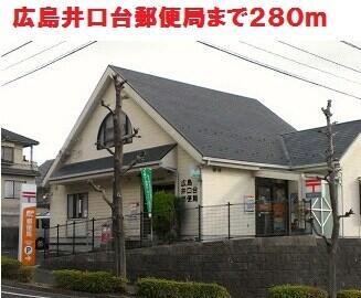 広島井口台郵便局