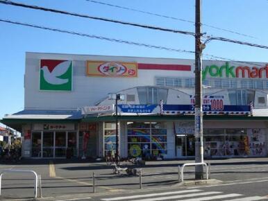 ヨークマート越谷赤山店