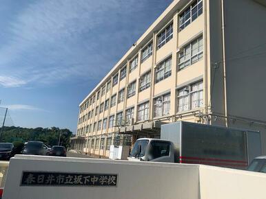 坂下中学校