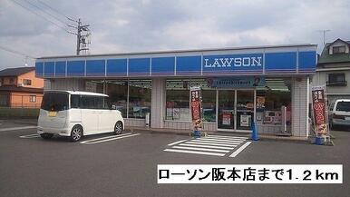 ローソン阪本店