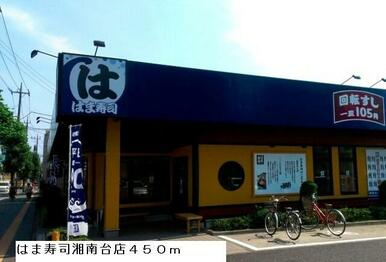 はま寿司湘南台店