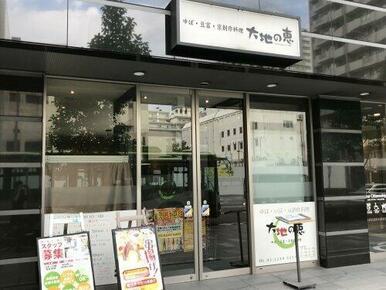 大地の恵 東京赤羽店