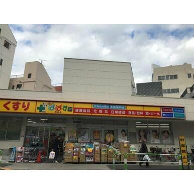 ぱぱす薬局駒込店