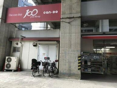 100円ショップキャンドゥイトーヨーカドー赤羽店