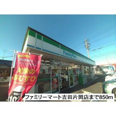 ファミリーマート吉田片岡店