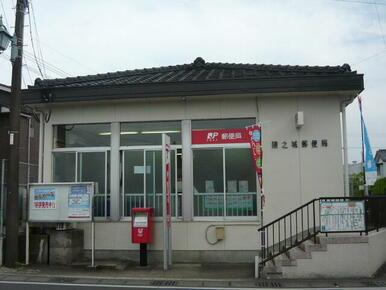 隅之城郵便局