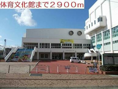 体育文化館