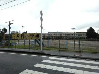 永利小学校