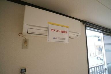 【洋室】エアコンはクリーニング済みです!