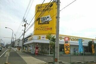 東宝ワンナーワドライ太田店さん