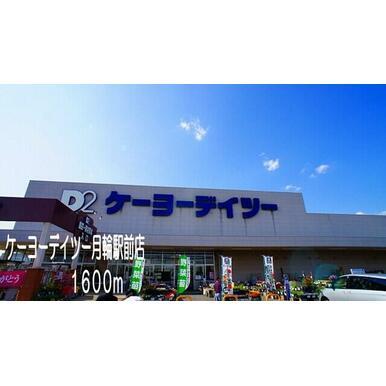 ケーヨーデイツー 月輪駅前店