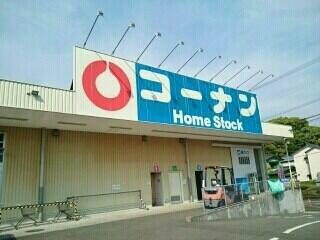 コーナン高知瀬戸南店