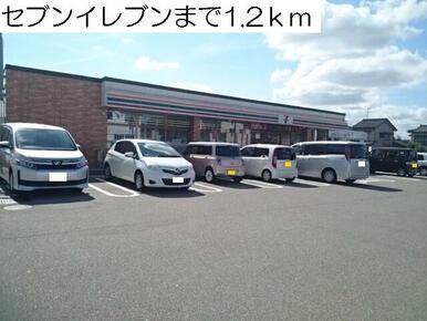 セブンイレブン富山堀川本郷店まで1200m
