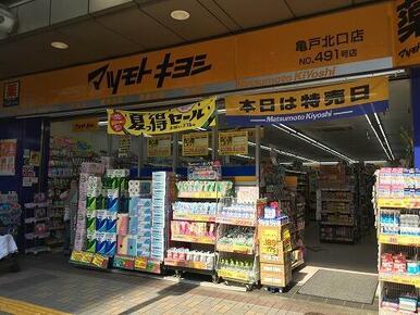 マツモトキヨシ亀戸北口店