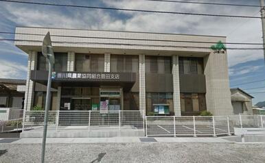 JA香川県 豊田支店