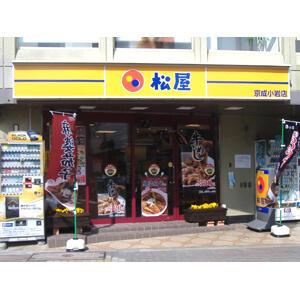 松屋京成小岩店