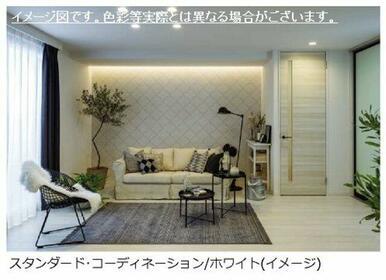 【イメージ図】内装カラコン ※実際の色等とは異なる場合がございます。お部屋が完成致しましたら実際にご
