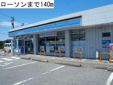 ローソン富山ひらき店まで140m