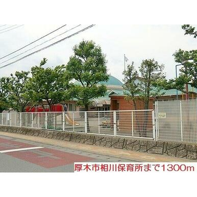 相川保育所