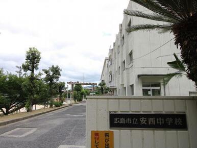 ◆安西中学校