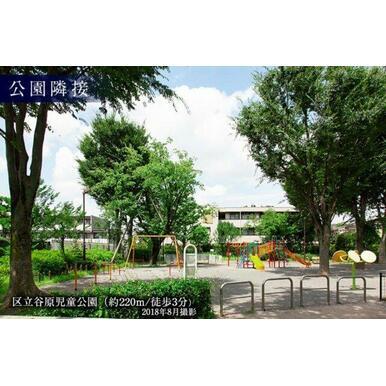 緑豊かな谷原児童公園隣接