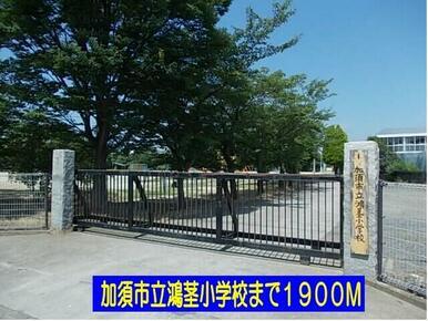 加須市立鴻茎小学校