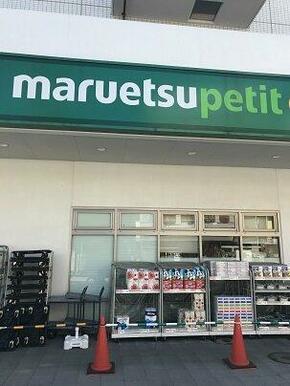 マルエツプチ