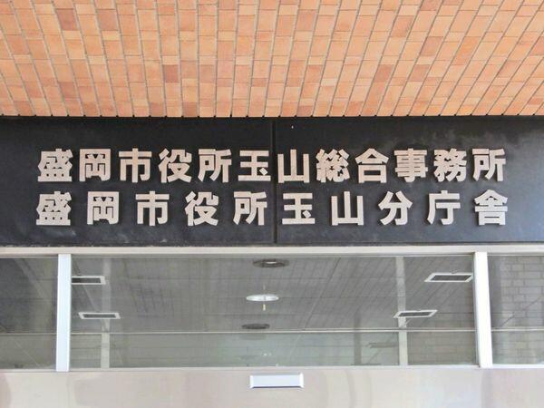盛岡 市役所