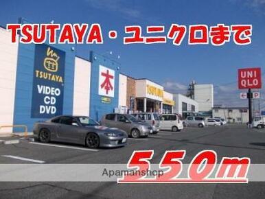 TSUTAYA・ユニクロ