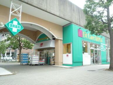 フィットケアデポ仲町台店