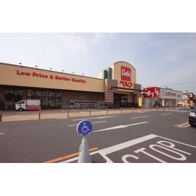 ☆スーパーマーケット☆『ベルク』☆価格対抗でLow Price☆クリーニング屋、ドラッグストアもあり